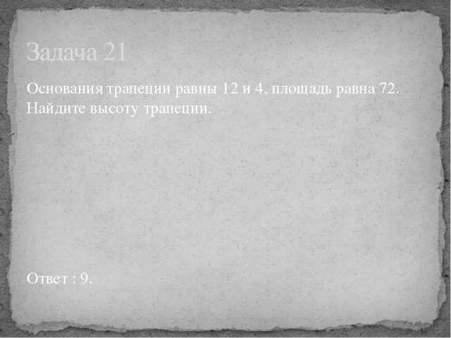 Основания трапеции равны 12 и 4, площадь равна 72. Найдите высоту трапеции. О...