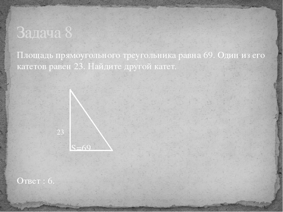 Площадь прямоугольного треугольника равна 69. Один из его катетов равен 23. Н...