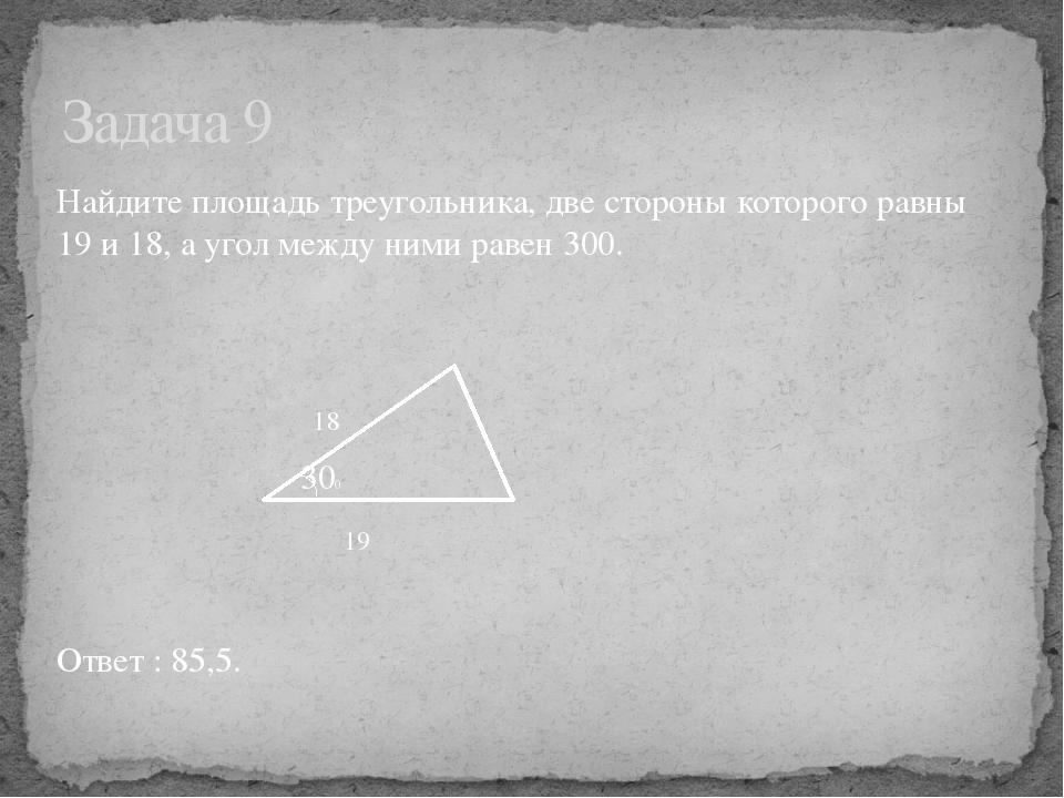 Найдите площадь треугольника, две стороны которого равны 19 и 18, а угол межд...