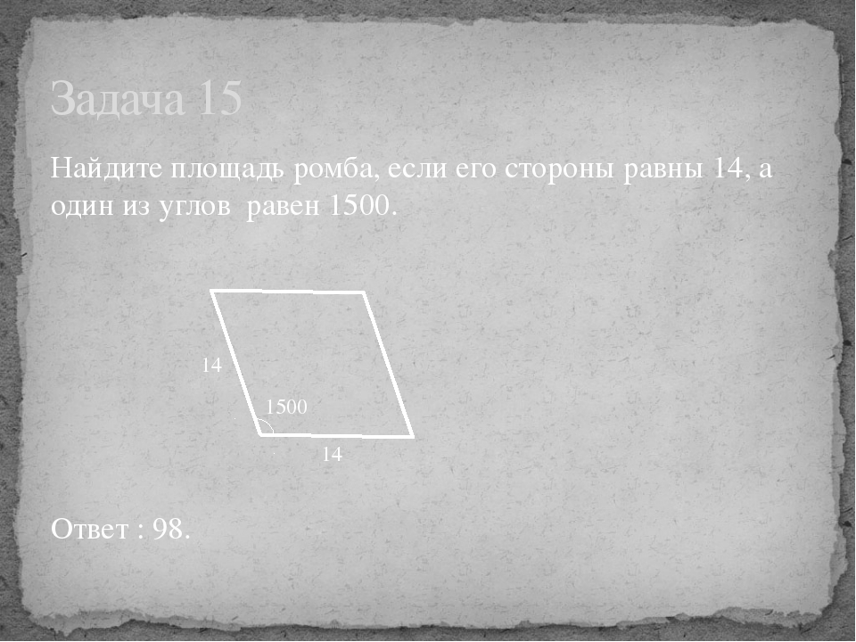Найдите площадь ромба, если его стороны равны 14, а один из углов равен 1500....