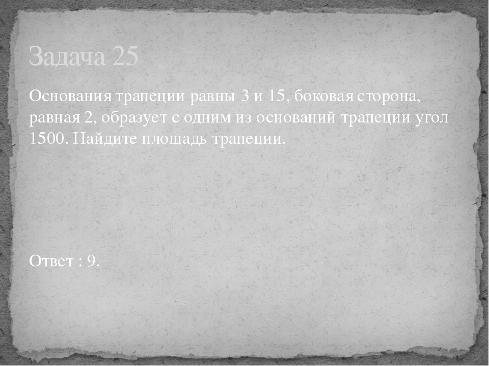 Основания трапеции равны 3 и 15, боковая сторона, равная 2, образует с одним...