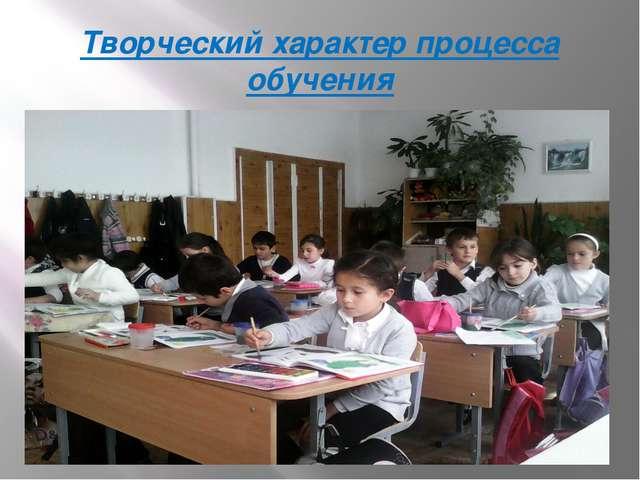 Творческий характер процесса обучения