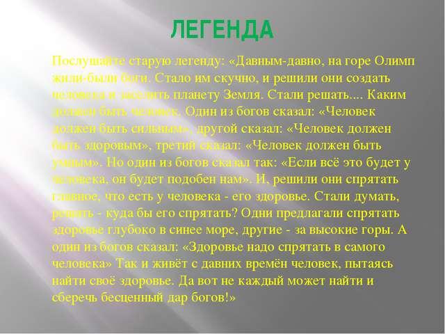 ЛЕГЕНДА Послушайте старую легенду: «Давным-давно, на горе Олимп жили-были бог...