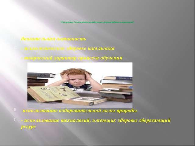 Что оказывает положительное воздействие на здоровье ребенка во время урока? ...