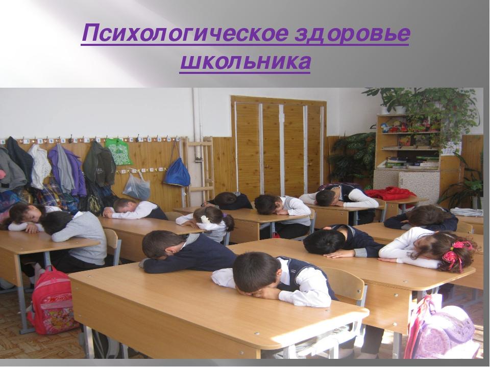 Психологическое здоровье школьника