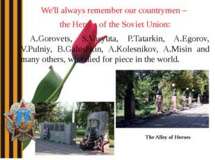 We'll always remember our countrymen – the Heroes of the Soviet Union: A.Goro