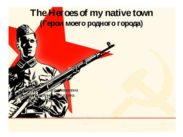 The Heroes of my native town (Герои моего родного города) Зотова Юлия Владими...