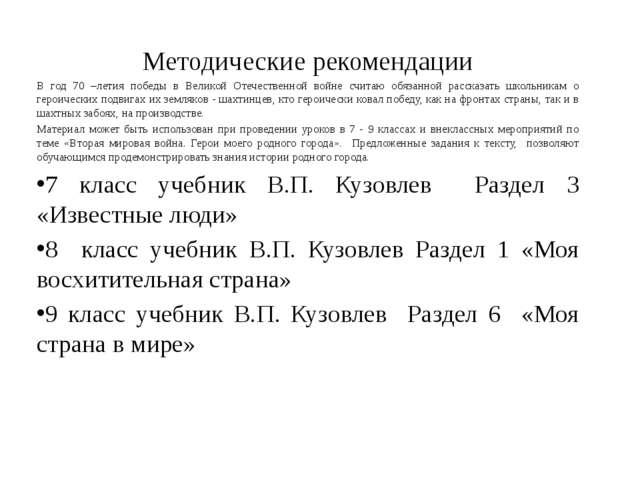 Методические рекомендации В год 70 –летия победы в Великой Отечественной войн...
