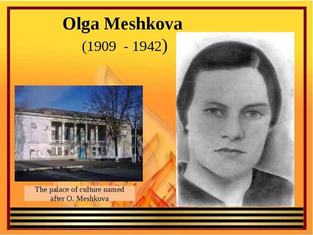 Olga Meshkova (1909 - 1942) The palace of culture named after O. Meshkova