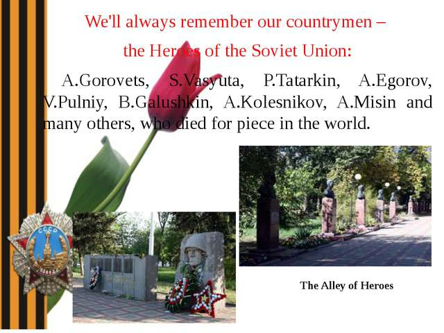 We'll always remember our countrymen – the Heroes of the Soviet Union: A.Goro...