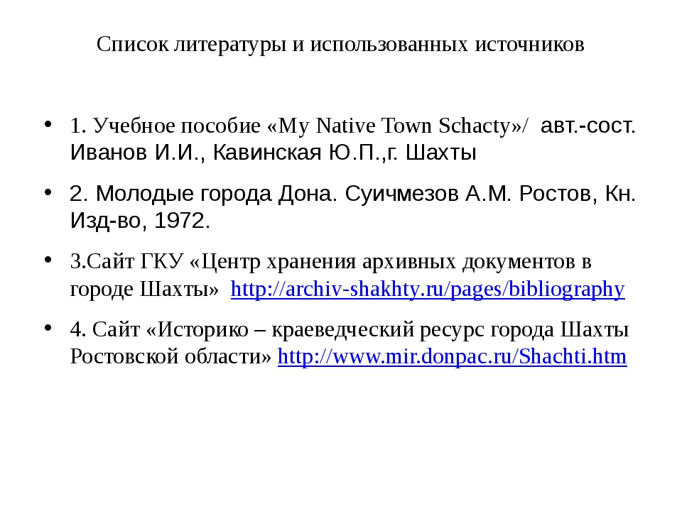 Список литературы и использованных источников 1. Учебное пособие «My Native T...