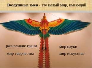 Воздушные змеи - это целый мир, имеющий мир творчества мир науки мир искусст