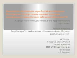 Министерство образования и науки Российской Федерации Волгоградская государст