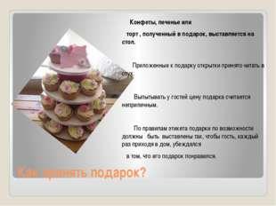 Как принять подарок? Конфеты, печенье или торт , полученный в подарок, выстав
