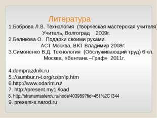 Литература 1.Боброва Л.В. Технология (творческая мастерская учителя) Учитель