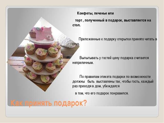 Как принять подарок? Конфеты, печенье или торт , полученный в подарок, выстав...