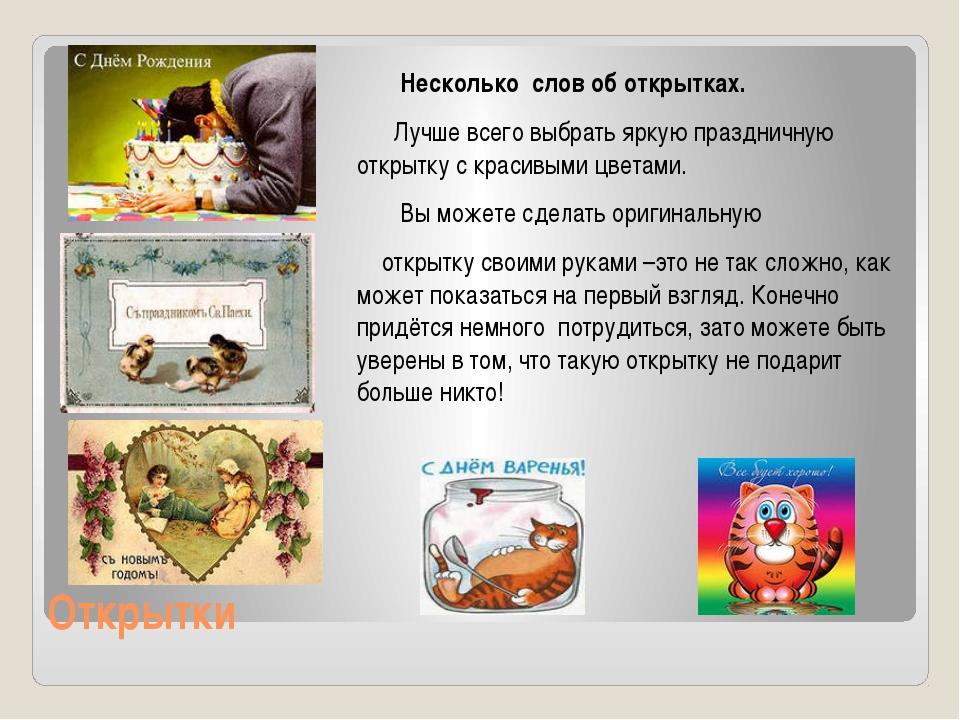Что такое открытка презентация 3 класс