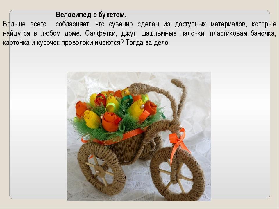 Велосипед с букетом. Больше всего соблазняет, что сувенир сделан из доступны...