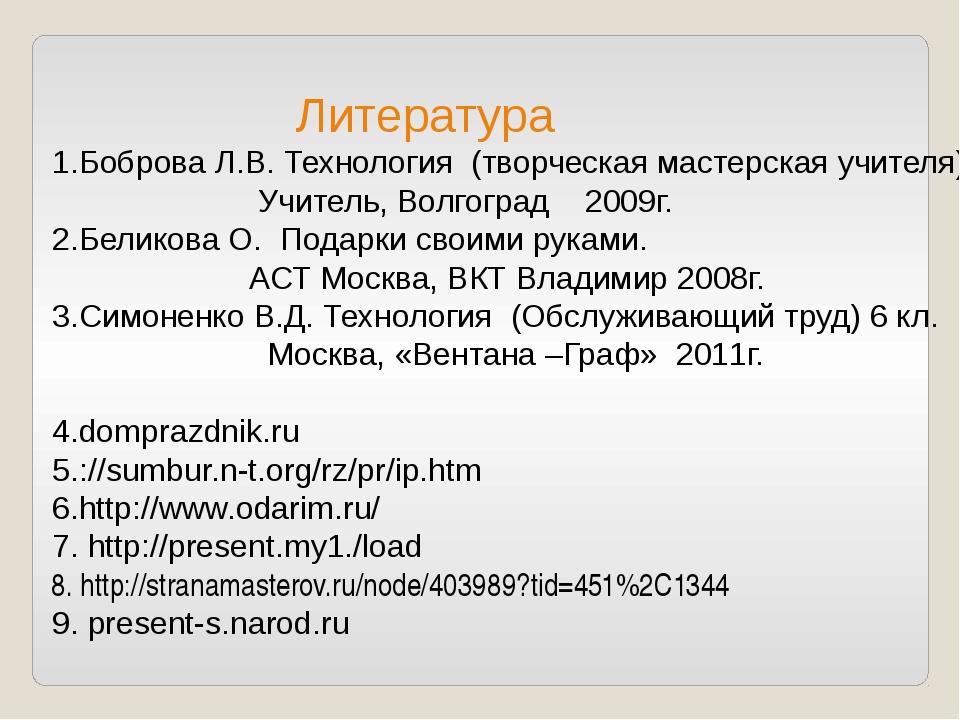 Литература 1.Боброва Л.В. Технология (творческая мастерская учителя) Учитель...