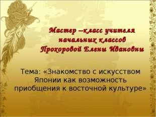Мастер –класс учителя начальных классов Прохоровой Елены Ивановны Тема: «Знак