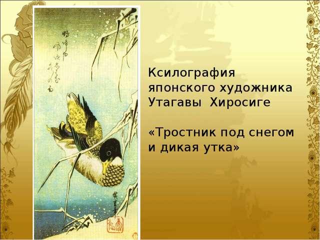 Ксилография японского художника Утагавы Хиросиге «Тростник под снегом и дикая...