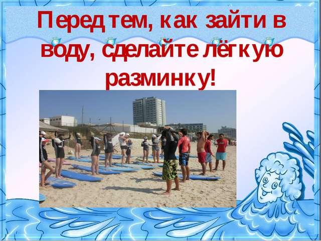 Перед тем, как зайти в воду, сделайте лёгкую разминку!