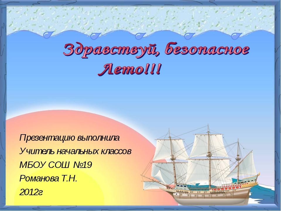 Презентацию выполнила Учитель начальных классов МБОУ СОШ №19 Романова Т.Н. 20...