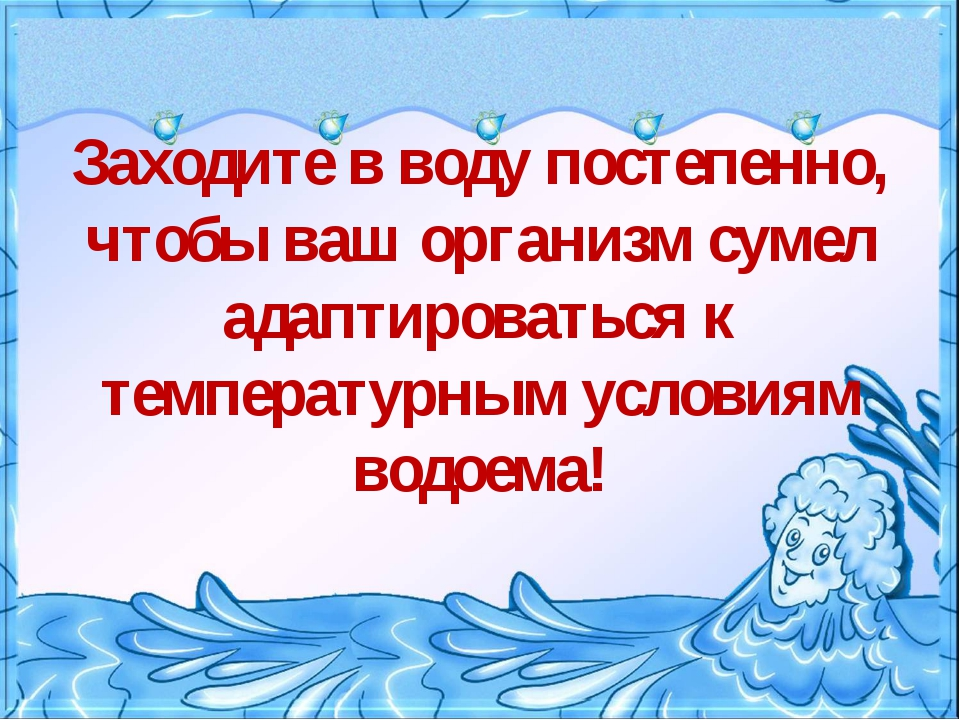 • Заходите в воду постепенно, чтобы ваш организм сумел адаптироваться к темп...