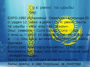 Әр көрменің тақырыбы бар. ЕХРО-1992 Испанияның Севильес қаласында 20 сәуірден