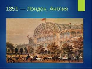1851—Лондон,Англия