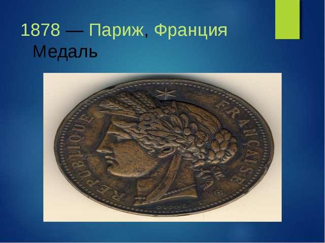 1878—Париж,Франция Медаль