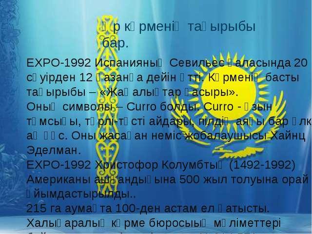 Әр көрменің тақырыбы бар. ЕХРО-1992 Испанияның Севильес қаласында 20 сәуірден...