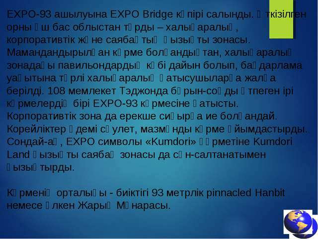 ЕХРО-93 ашылуына EXPO Bridge көпірі салынды. Өткізілген орны үш бас облыстан...