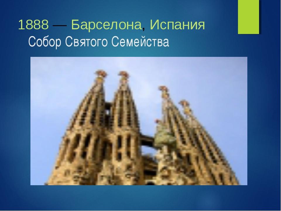 1888—Барселона,Испания Собор Святого Семейства
