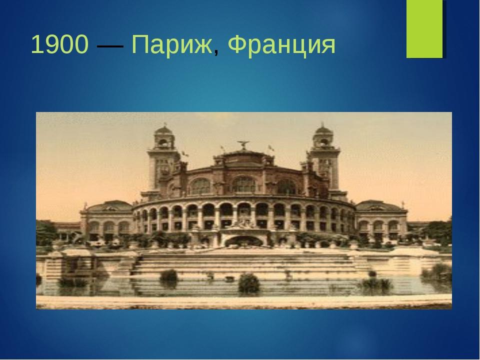 1900—Париж,Франция