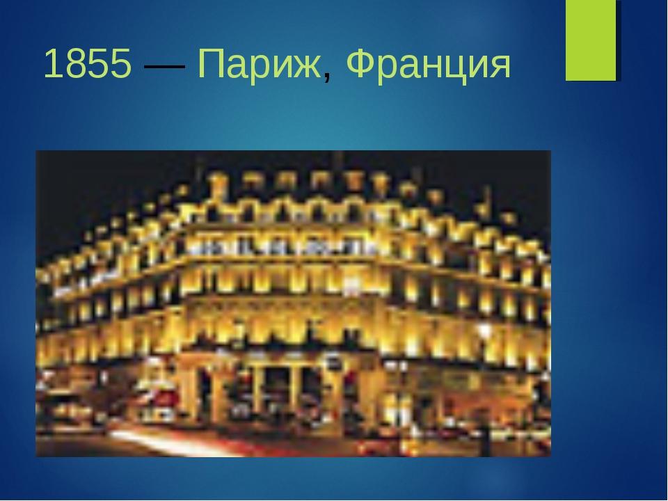 1855—Париж,Франция