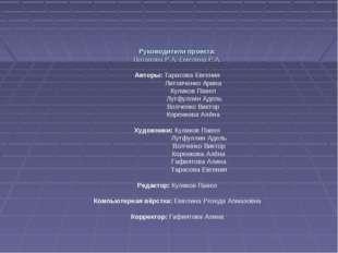 Руководители проекта: Потапова Р.А, Емелина Р.А. Авторы: Тарасова Евгения Ли