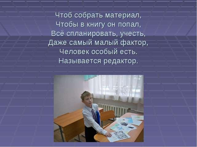 Чтоб собрать материал, Чтобы в книгу он попал, Всё спланировать, учесть, Даже...