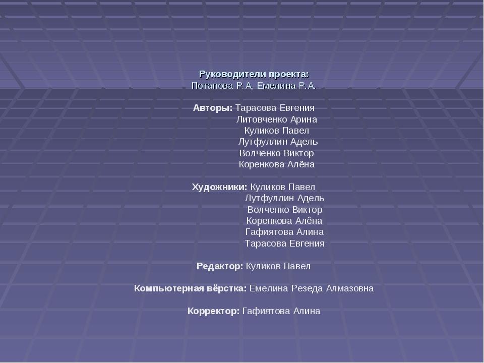 Руководители проекта: Потапова Р.А, Емелина Р.А. Авторы: Тарасова Евгения Ли...
