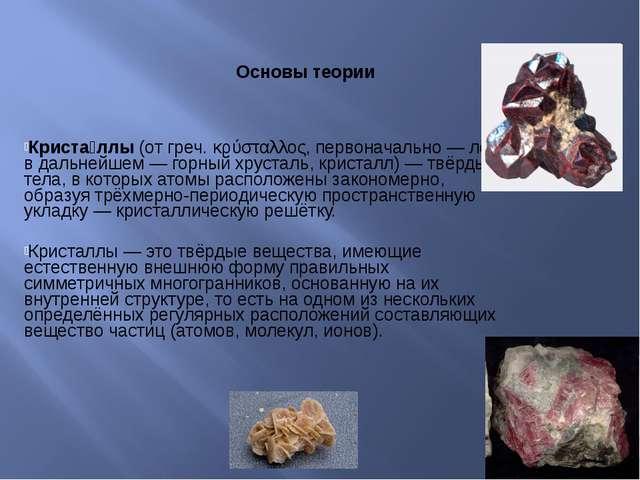 Криста́ллы (от греч. κρύσταλλος, первоначально— лёд, в дальнейшем— горный х...