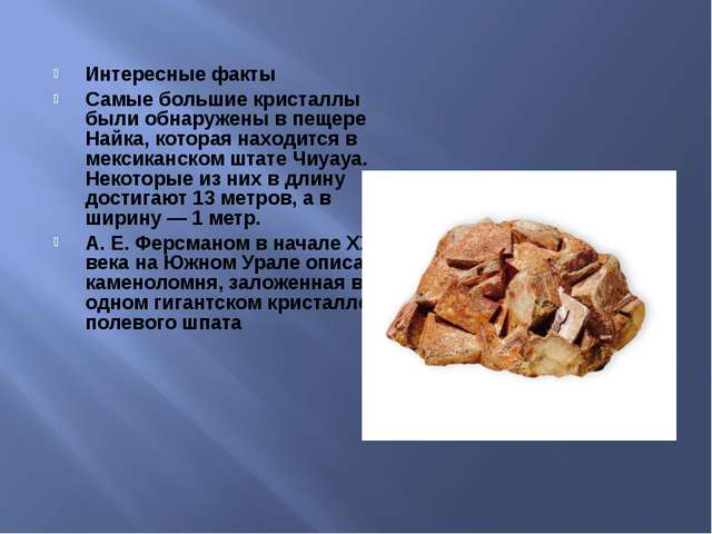 Интересные факты Самые большие кристаллы были обнаружены в пещере Найка, кото...