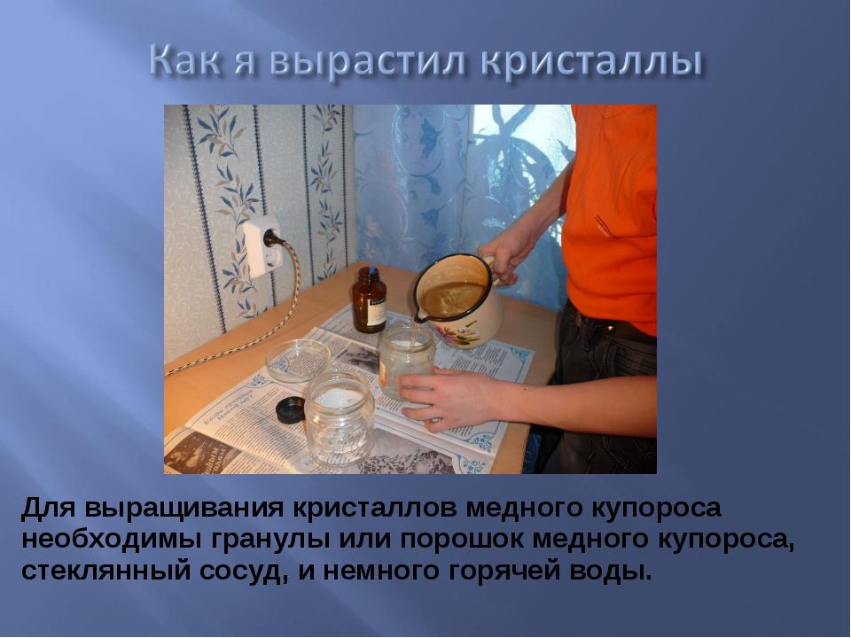 Для выращивания кристаллов медного купороса необходимы гранулы или порошок ме...