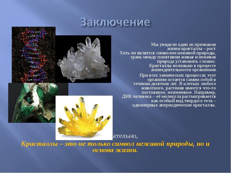 Мы увидели один из признаков жизни кристалла – рост. Хоть он является символо...