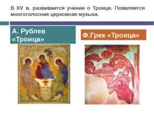В XV в. развивается учение о Троице. Появляется многоголосная церковная музык