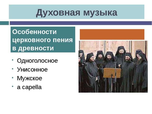 Духовная музыка Одноголосное Унисонное Мужское a capella Особенности церковно...
