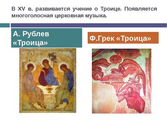 В XV в. развивается учение о Троице. Появляется многоголосная церковная музык...