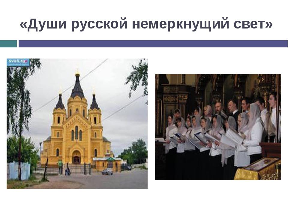 «Души русской немеркнущий свет»