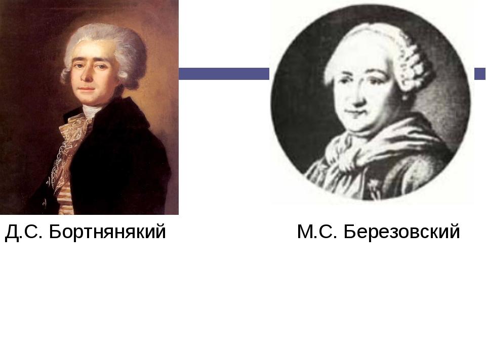 Д.С. БортнянякийМ.С. Березовский
