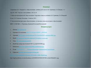 Литература : 1.Кравченко А.И., Певцова Е.А. Обществознание: учебник для 8 кла