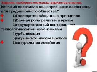 Задание: выберите несколько вариантов ответов. Какие из перечисленных признак